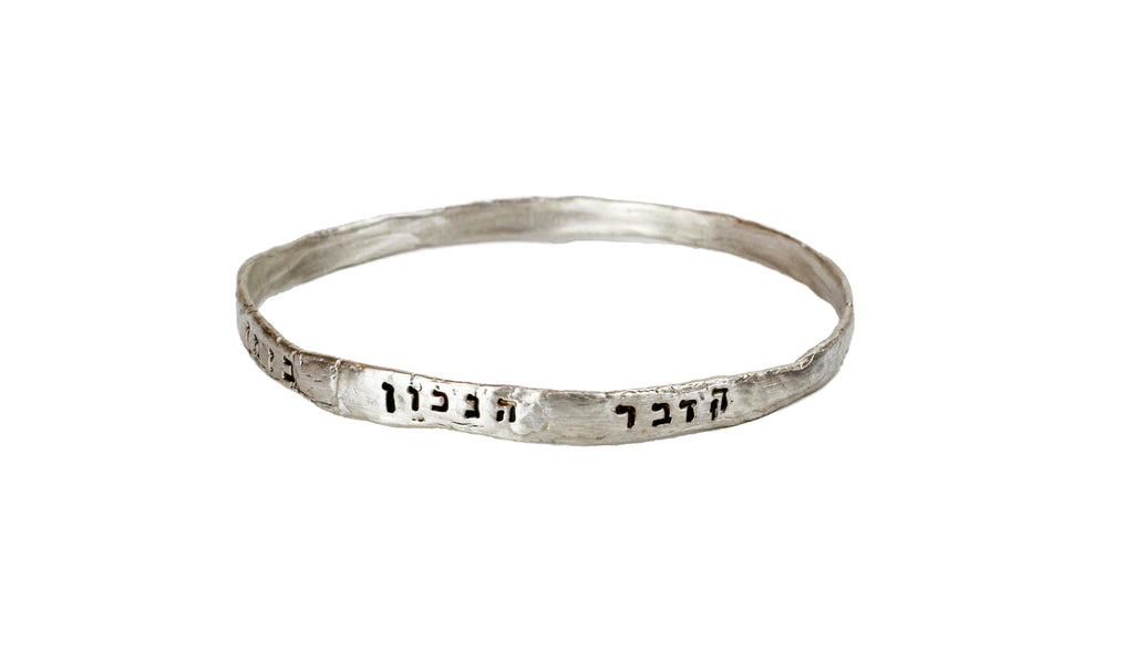 The right thing at the right time, Western Wall Imprint Bangle Bracelet - Western Wall Jewelry
