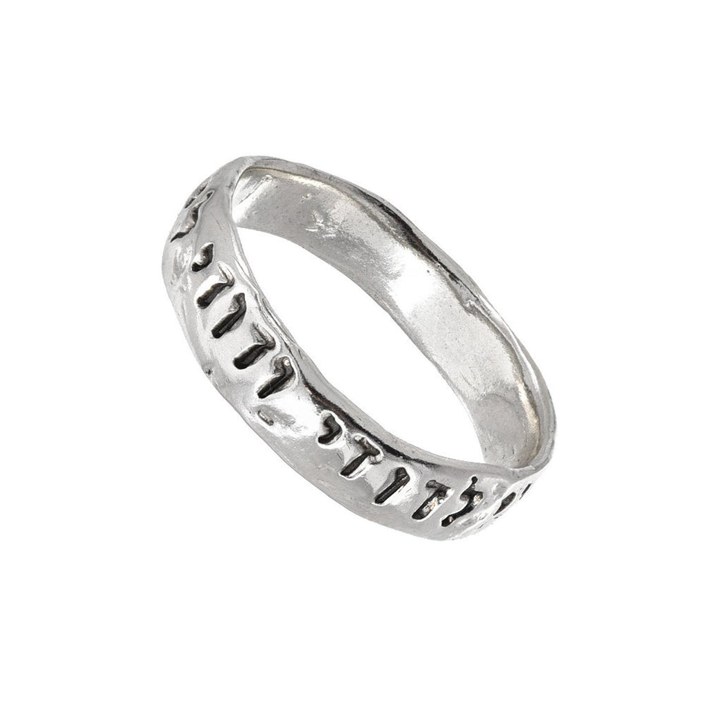 Hebrew Engraved - Ani L'dodi Vedodi Li, Engagement, Wedding,  Silver Ring - Western Wall Jewelry