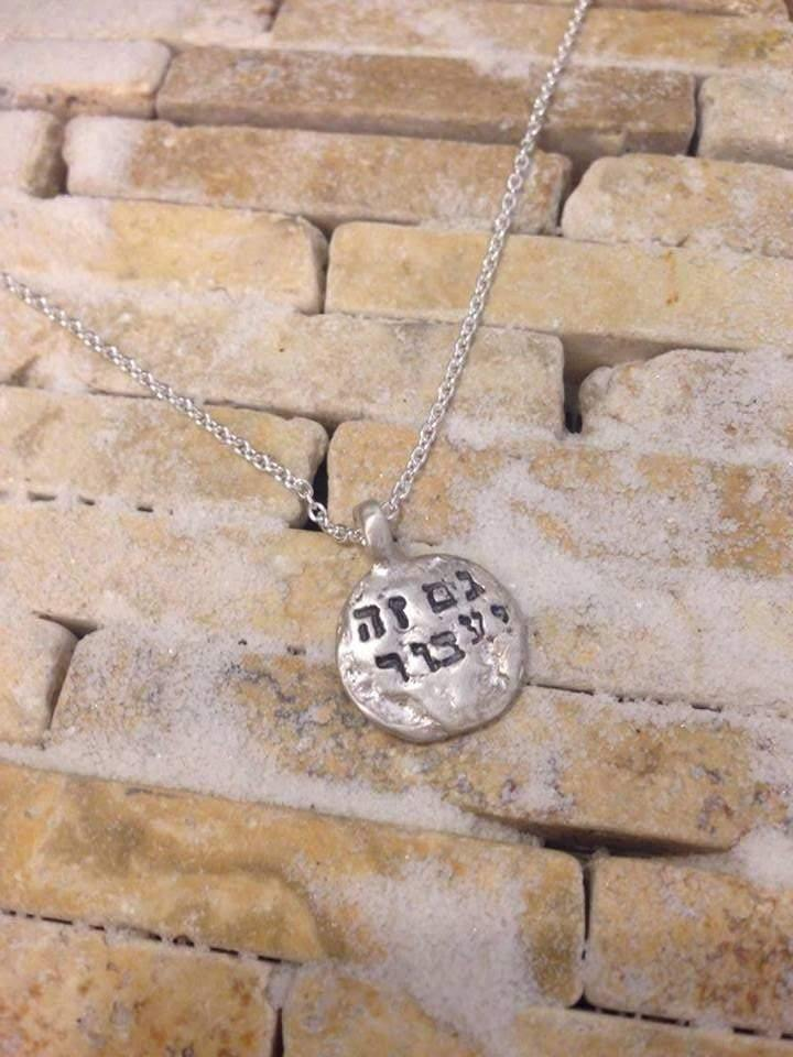 'Gam Ze Yaavor' This too Shall Pass, Hebrew Silver Necklace - Western Wall Jewelry