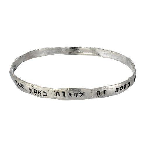 Lehiot B'emet, Jewish Imprint Bangle