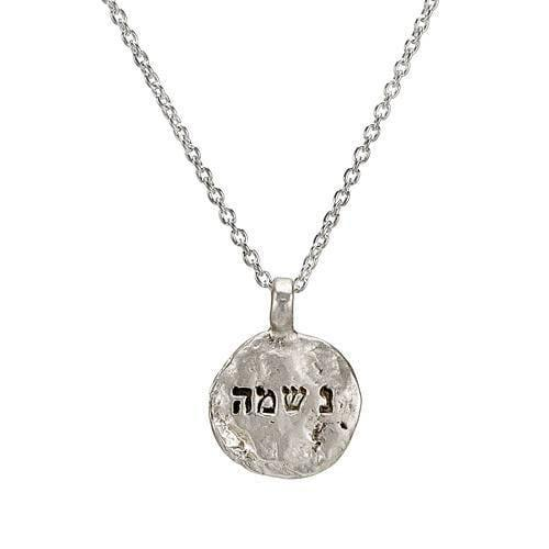 Neshama (Soul) Silver Necklace - Western Wall Jewelry