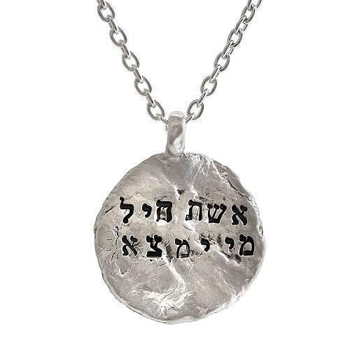 Hebrew Imprint Eshet Chayil Mi Imtza (A Woman of Valor) Silver Necklace - Western Wall Jewelry