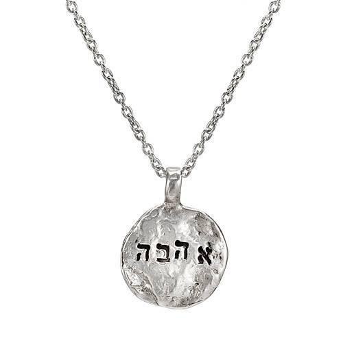 Ahava Love Hebrew Engraved Sterling Silver Necklace - Western Wall Jewelry