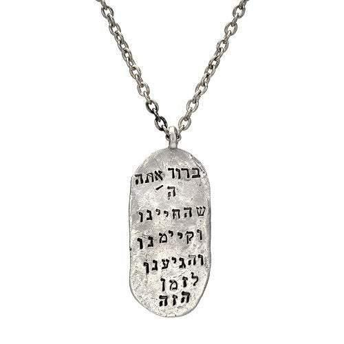 Shecheyanu Blessing, Engraved Dog Tag Necklace - Western Wall Jewelry