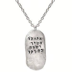 Eize Ashir? (Who is rich?) Dog Tag Necklace - Western Wall Jewelry