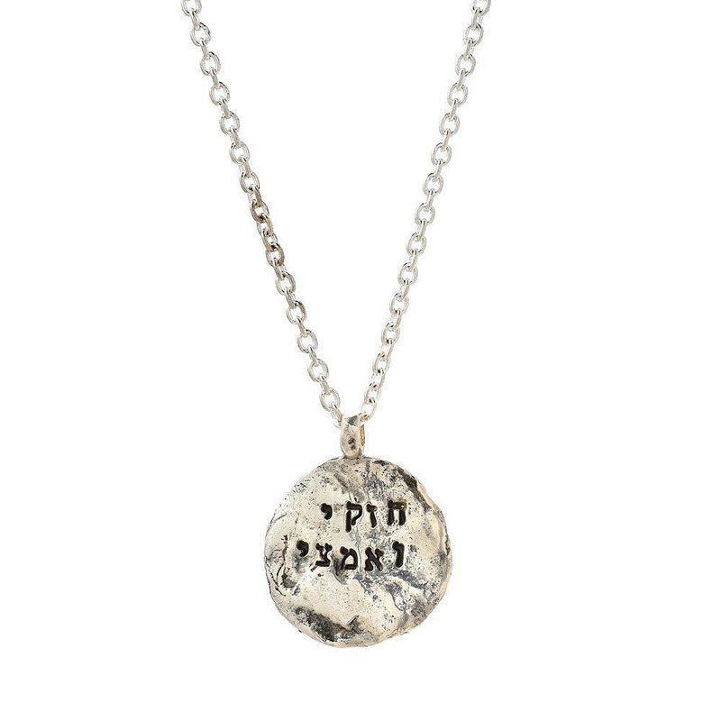 Chizki Veimtzi Jewish Silver Necklace - Western Wall Jewelry