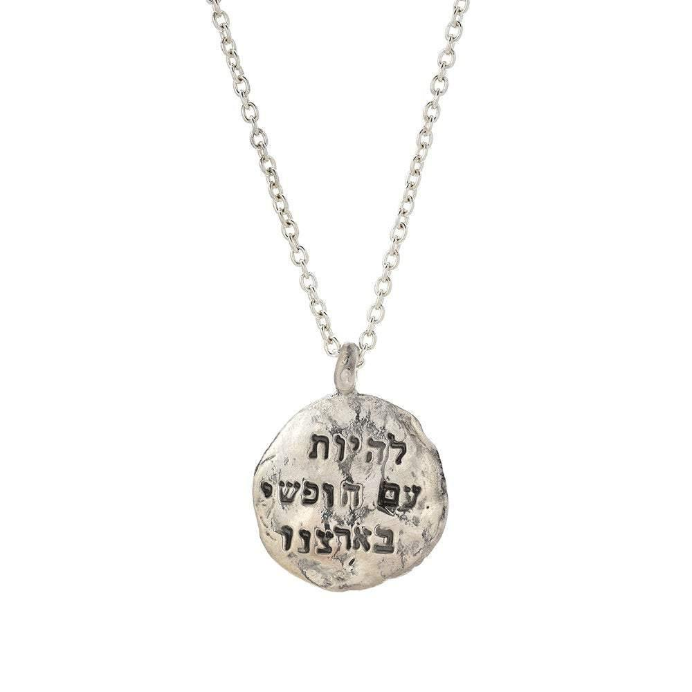 HaTikvah (To be a Free People in our Land) Necklace
