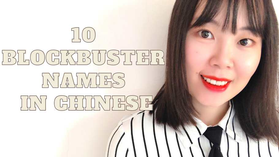 How to Say 10 Blockbuster Names in Chinese | Learn Mandarin with Sukie Chinese