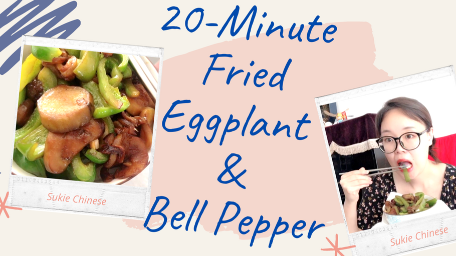 Easy 20 Minute Fried Eggplant & Bell Pepper Chinese Food | Quick & Satisfying | Sukie Chinese * Food