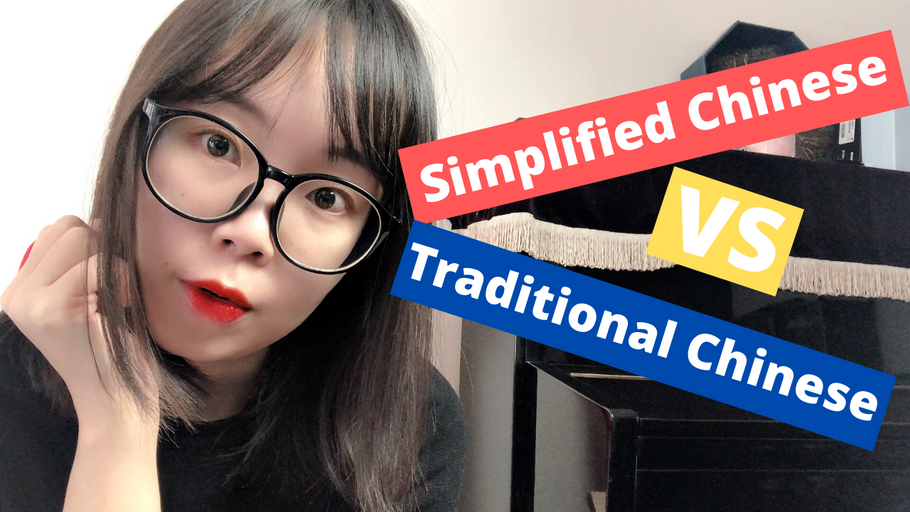 simplified Chinese vs traditional Chinese | Why You Should Study Simplifed 简体中文|Sukie Chinese