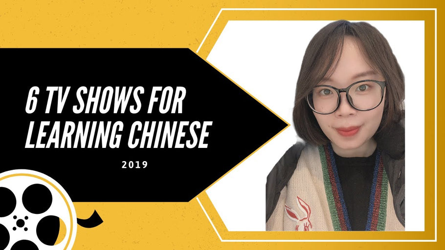 【Recommended】6 TV Shows For Learning Chinese | Beginner Intermediate Advanced Level | Sukie Chinese