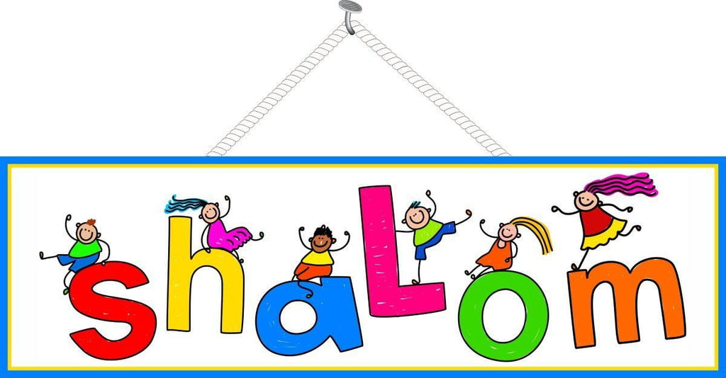 Whimsical Kids Stick Figure Shalom Welcome Sign
