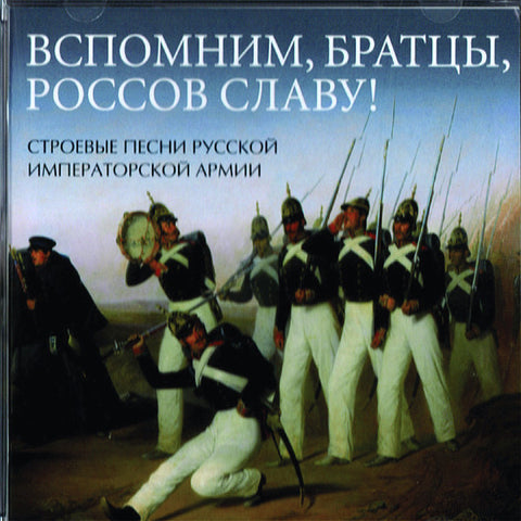 Remember the Glory of the Russians: Front Songs of the Imperial Army