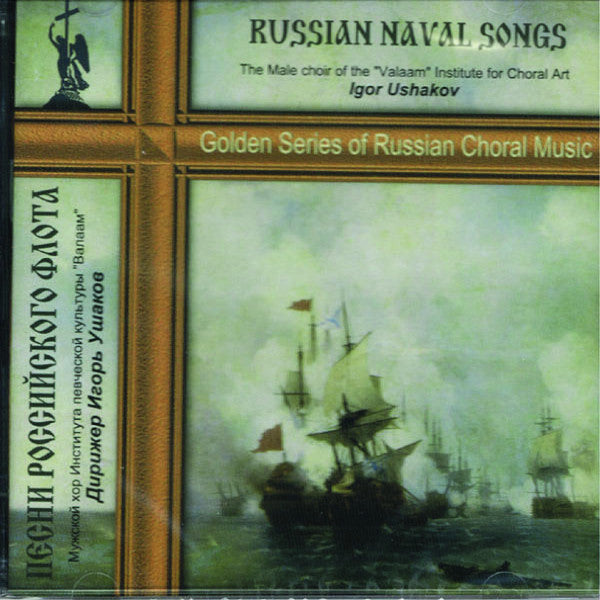 Russian Naval Songs