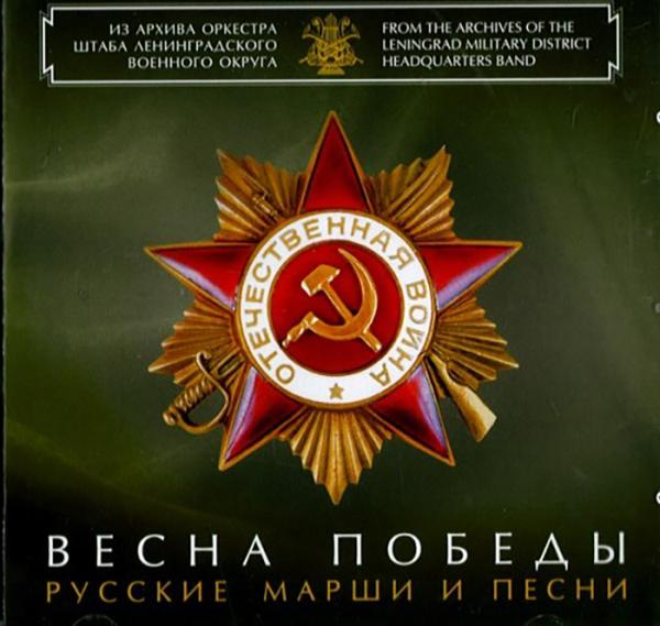 Spring of the Victory: Russian Marches & Songs