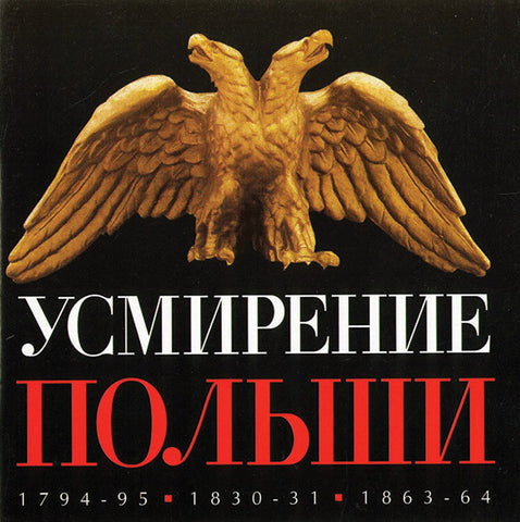 Russian Military Songs: Usmirenie Polshi