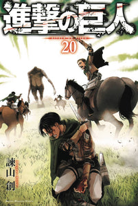 ATTACK ON TITAN GN VOL 20