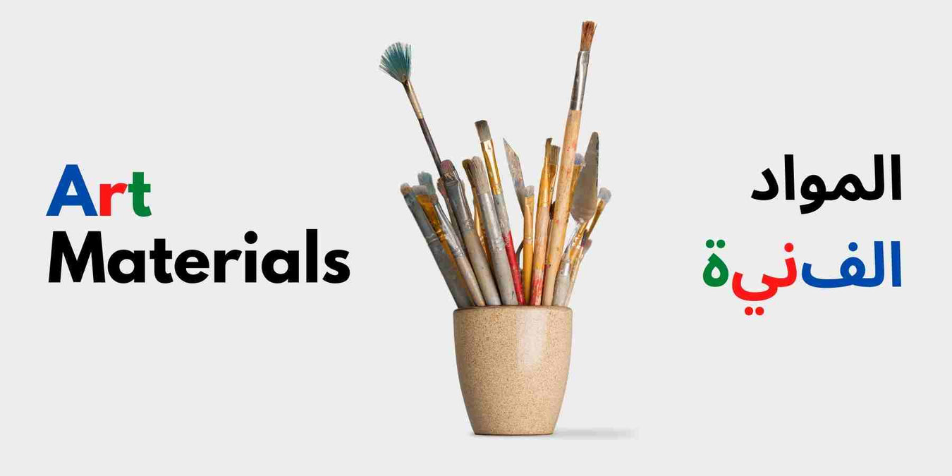 Art Materials from najmaonline, Premium Art Supplies for Kids & Adults. Drawing Pencil Sketch, Painting Canvas, Acrylic Paints, Brushes, Spray Paints & more | Fast Delivery in Abu Dhabi, Dubai - UAE