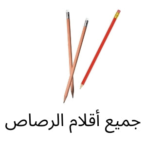 Shop from najmaonline.com, Get drawing tools like highly pigmented coloured pencils, mechanical & watercolor pencils | Delivery within hours for Orders from Abu Dhabi