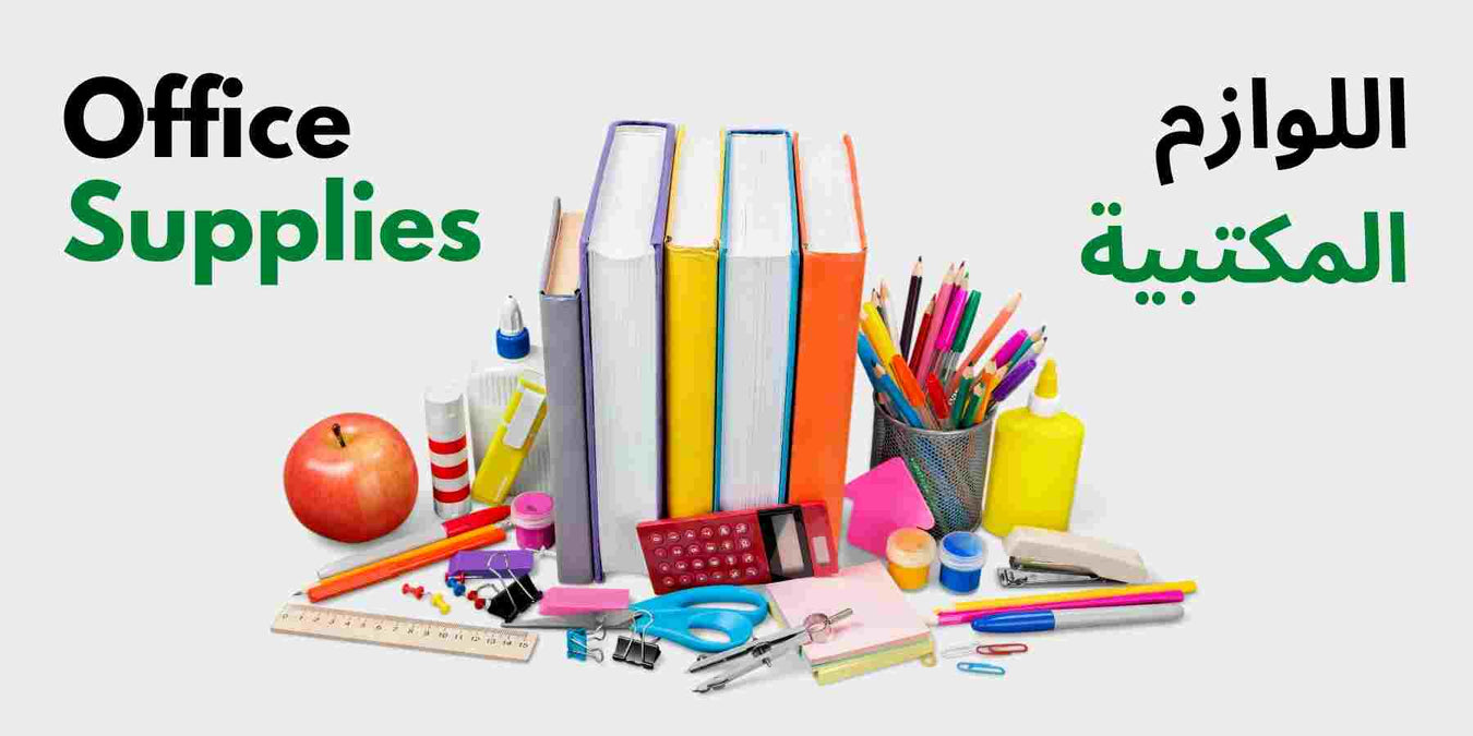 Business Office Supplies Store & Commercial Office Stationery Online. Top quality Office supply items in best price | Fast Delivery anywhere in Abu Dhabi, Dubai - UAE