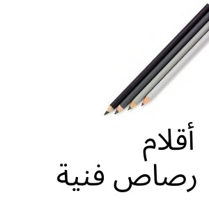 Professional Coloured Pencils & Graphite for Artists Pencils from Staedtler & Faber Castell | Fast Delivery Anywhere in UAE