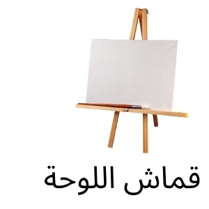 Shop Wide range of Wooden Painting Canvas Whiteboards & more for the best price in UAE. Shop from najmaonline.com | Delivery within Hours in Abu Dhabi