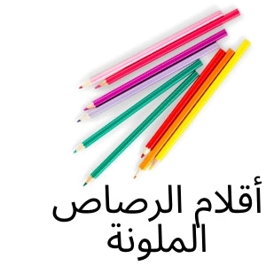 Buy Premium Online Stationery UAE | najmaonline | Sketch Pencils, Colored Pencils, Drawing Pencils online UAE and Mechanical Pencils | Fast Delivery UAE