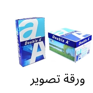 Shop Photocopy paper for Best Price in Abu Dhabi - UAE - Double A4 Stationery paper and copy papers from many other brands | Delivery within Hours