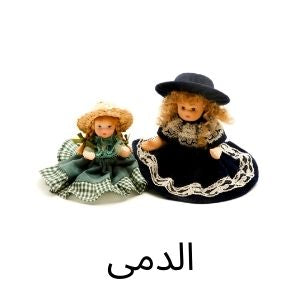 Shop all types of dolls, loll Arab Dolls and Barbey baby dolls for kids for the Best price in Abu Dhabi UAE | Fast Delivery within Hours for orders inside Abu Dhabi