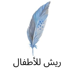 Shop Craft Feathers and DIY Birds Feathers for your Project or Art Work or Best Price in Abu Dhabi UAE | Delivery within Hours for Orders inSide Abu dhabi
