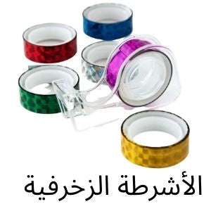 Shop Craft Decorative Tapes for DIY Art & Craft Works from najmaonline.com | Fast Delivery within Hours for Orders from Abudhabi UAE