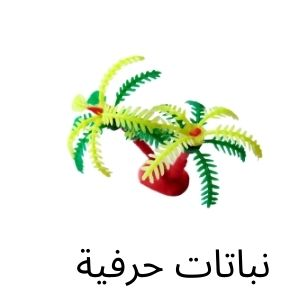 Shop DIY Art & Craft Plants & Vegetables from najmaonline.com for best price in Abu Dhabi - Plastic Plants, Styrofoam Crafts | Quick delivery in UAE