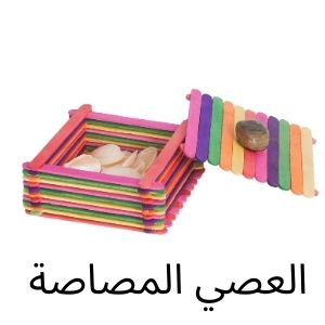 Shop Popsicle sticks from najmaonline for Craft and DIY Arts - popsicle sticks catapult popsicle sticks box of 100, Crafts used to create a variety of crafts like birdhouse popsicle stick زاهى الألوان ، الفنون ، حرفة ، الحرف ، فن ، المواد ، شاعصي المصاصة