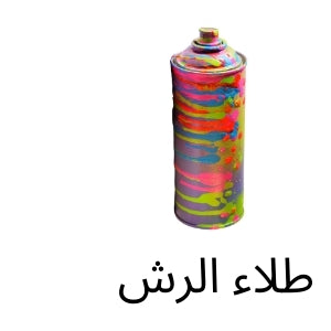 Shop Latest Spray Paint Cans of all colours for the best price in UAE  from najmaonline.com - Best for Metal, Plastic, Wood surface Spray Painting | Delivery within Hours for Orders inside Abu Dhabi