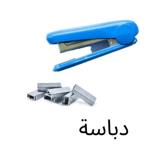 Get Premium quality Staplers for Office use. Huge collection of different types of Staplers. The Best tool for organizing your office