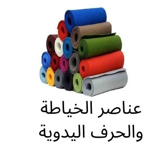 Shop Natural threads, Wool threads, Craft Beads, Embroidery ropes and Cotton-wool and more from najmaonline.com for best Price in Abu Dhabi UAE | Quick Delivery UAE