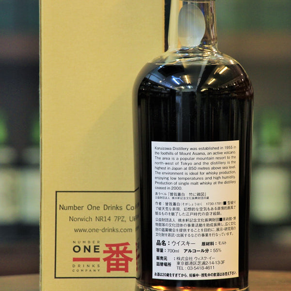 Distilled in 1981, this rare vintage Japanese single malt whisky was matured in a Single Sherry Cask and only 118 bottles were released.