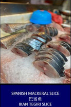Load image into Gallery viewer, SPANISH MACKERAL SLICE / IKAN TENGGIRI (POTONG)