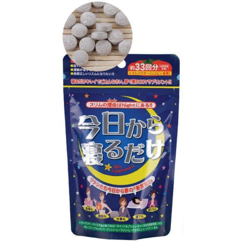 JG ASTY 睡眠美容瘦身錠 (Sleeping Beauty Pills 99s)