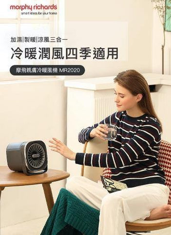 Morphy Richards MR2020摩飛冷暖風機