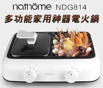 Nathome NDG814多功能家用神器電火鍋 Multifunctional Pot
