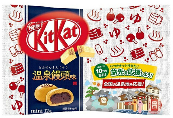 Nestle Kit Kat Onsen Manju (Sweet Red Bean Bun) Flavor 12pc