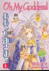 Oh My Goddess Rtl Tp Vol 04
