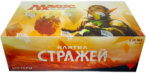 Mtg Tcg Oath Of The Gatewatch Russian Booster Display