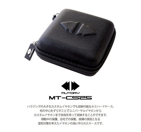 Mutory MT-CS25