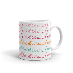 Don't Be Afraid of People Urdu - Mug