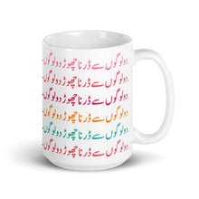 Load image into Gallery viewer, Don't Be Afraid of People Urdu - Mug