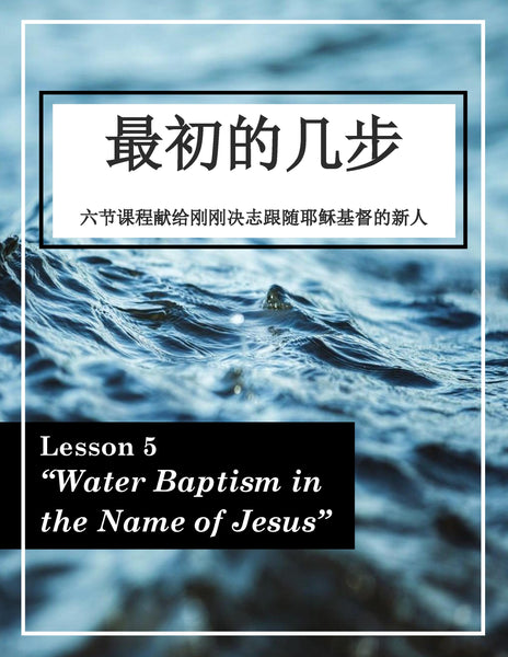 Water Baptism in the Name of Jesus: CHINESE