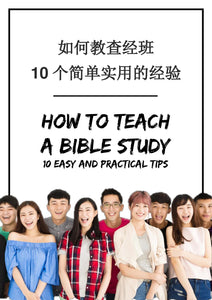 How to Teach a Bible Study: CHINESE