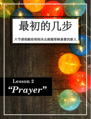 Prayer: CHINESE